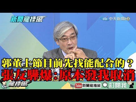 【精彩】郭董上節目前先找「能配合的」? 張友驊爆:原本發我取消!