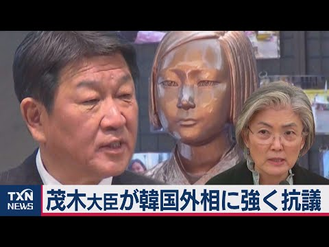 2021/01/09 韓国慰安婦訴訟 茂木外務大臣が韓国の康京和外相に猛抗議(2021年1月9日)
