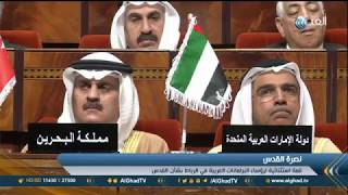تقرير | قمة استثنائية لرؤساء البرلمانات العربية في المغرب نصرة للقدس