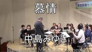 マンドリンオーケストラの演奏です。 昼のドラマ「やすらぎの郷」テーマ...