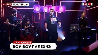 JAH KHALIB - ВОУ-ВОУ ПАЛЕХЧЭ (LIVE) | STARПЕРЦЫ | НОВОЕ РАДИО