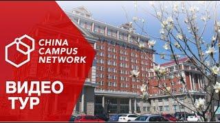 TIANJIN UNIVERSITY (TJU) China Campus Network ОБУЧЕНИЕ В ТЯНЬЦЗИНЕ