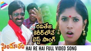 Ravi Teja Superhit Songs | Hai Re Hai Full Video Song | Sindooram Telugu Movie Songs | Sanghavi