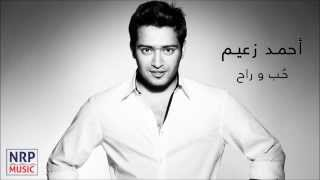احمد زعيم حب وراح