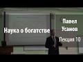 Лекция 10. Экономика запретов | Наука о богатстве | Павел Усанов