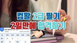 공부VLOG|컴활2급 필기 2일 합격 | 공부자극영상 …