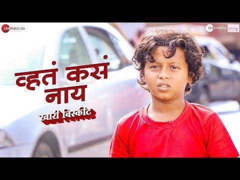 whata-kasa-nai- -khari-biscuit- -vedashree-khadilkar-&-adarsh-kadam- -cyli-khare