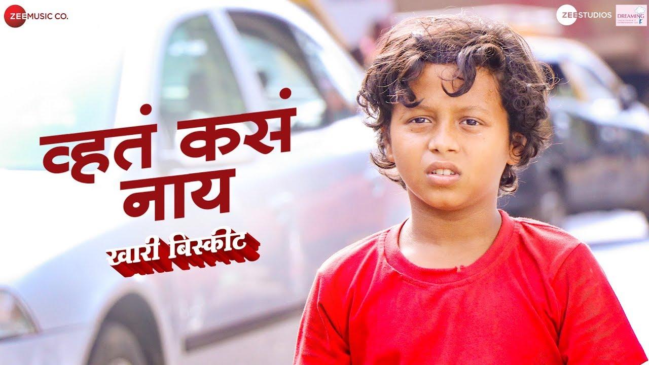 Whata Kasa Nai | Khari Biscuit | Vedashree Khadilkar