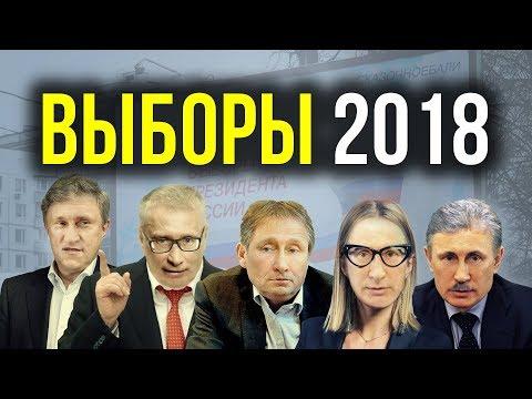 ВЫБОРЫ 2018. Почему все кандидаты помогают Путину.