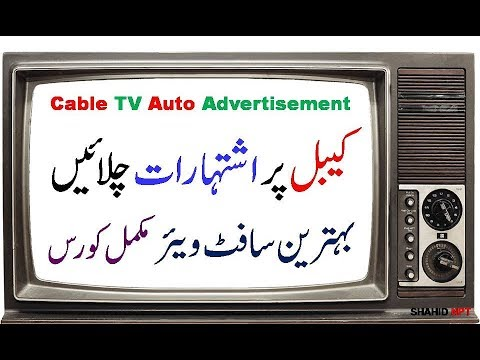 Local Cable TV All Software Full Course Hindi/Urdu