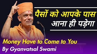 Money Have to Come to You | By Gyanvatsal Swami Motivational Speech (Hindi)