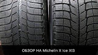 Обзор на Michelin X Ice XI3 зимние легковые шины! 2017