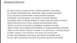 Поэзия Любви! - Дмитрий Карелов