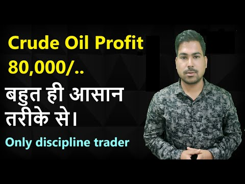 crude oil profit 80,000 | risk free day trading strategy | sure profit every month in crude oil