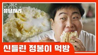 마가린 밥부터 김치 스테이크까지 맛 표현계의 도른자 정봉이 먹방 (응답하라 1988) [응답하라상차림] EP.2