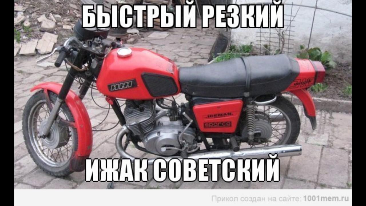 Картинки с надписями про мотоциклы ссср, картинки