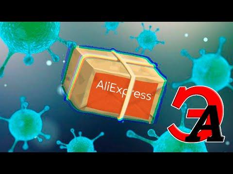 Китайский коронавирус в России? Есть ли вероятность заражением коронавирусом от посылок АлиЭкспресс?