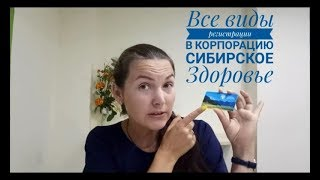 Как зарегистрироваться в Сибирском Здоровье?