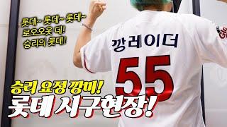 승리요정 깡미 롯데 시구현장/호국보훈의달/롯데자이언츠/시구/여군예비군/