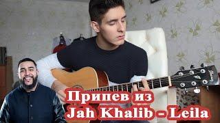 Jah Khalib - Leila (Классный Припев на Гитаре) от Arslan
