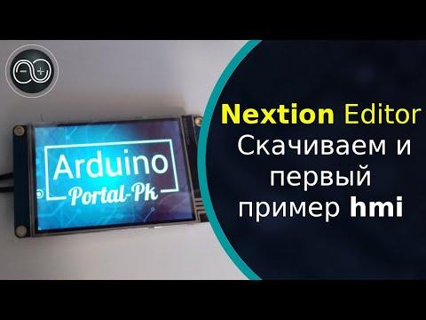 Nextion Editor урок 1.  Скачиваем и первый пример прошивки Hmi. Дисплей Nextion для Ardiono проектов