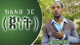 JENET KE ALLAH GARE  ᴴᴰ | by Abdulmejid Jemal |