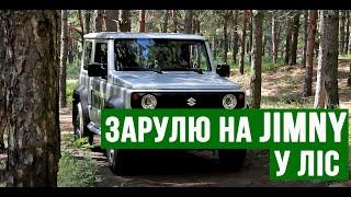 Suzuki Jimny Тест драйв у Запорожжі