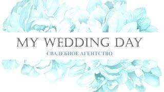 Чем занимается свадебное агентство