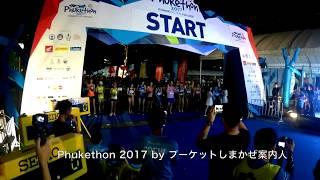 2017年12月10日に第1回目のマラソン大会プーケソンが開催するされました...