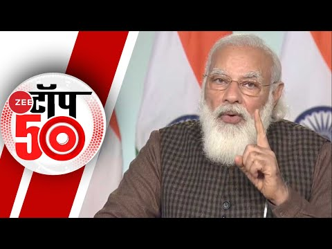 Zee Top 50: अब तक की 50 बड़ी ख़बरें | Top News Today | Breaking News | Hindi News | Latest News