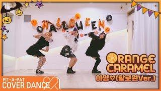 [PIT-A-PAT] 오렌지 캬라멜(Orange Caramel) - 아잉♡ Cover Dance