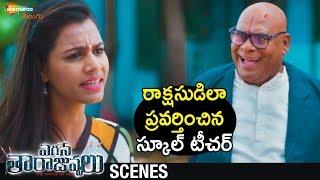 Ajay Ghosh Turns Wild | Egise Tarajuvvalu 2019 Telugu Movie | Priyadarshi | Mahesh Kathi