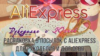 РОЗПАКУВАННЯ   9 посилок з  АЛИЭКСПРЕСС  Товари для рукоділля і для себе