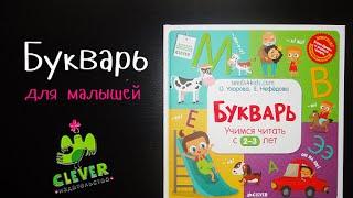 Букварь для малышей CLEVER: учимся читать с 2-3 лет