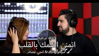 اتمنى اضمك بالقلب - اسمعونا و نحن بنغني عراقي !!!