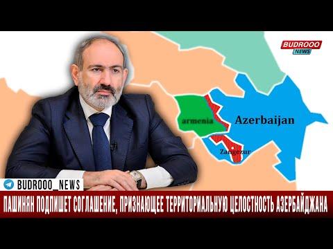 Пашинян подпишет соглашение, признающее территориальную целостность Азербайджана