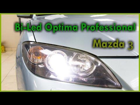 Mazda 3 Установка СВЕТОДИОДНЫХ Bi-Led линз Optima Professiomal Series