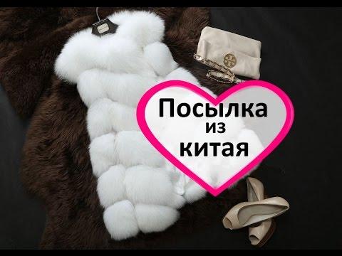 видео: Посылка с АлиЭкспресс жилетка №3