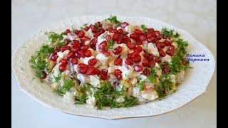 """НОВЫЙ И ВКУСНЫЙ САЛАТ """"АНЕЧКА"""" Ну очень вкусный салатик"""