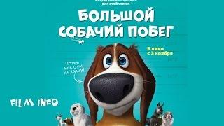 Большой собачий побег (2016) Трейлер к мультфильму (Русский язык)