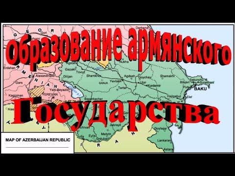 Образование армянского государства