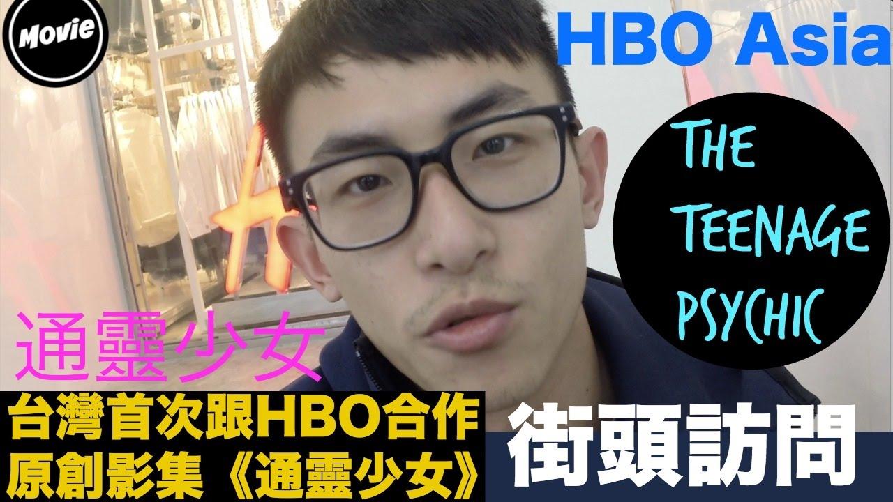 【街訪】臺灣首次跟HBO合作原創影集《通靈少女》看法【電影 街頭訪問 Movie Interview】 - YouTube