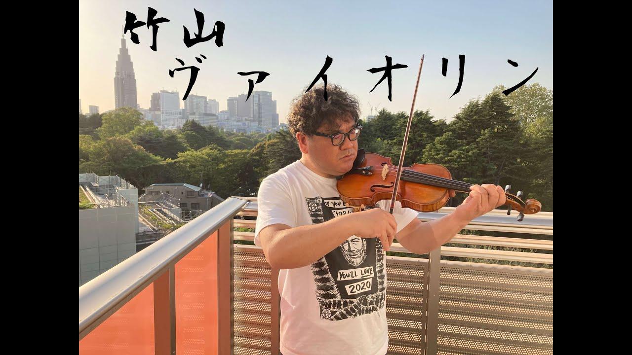 竹山ヴァイオリン その②