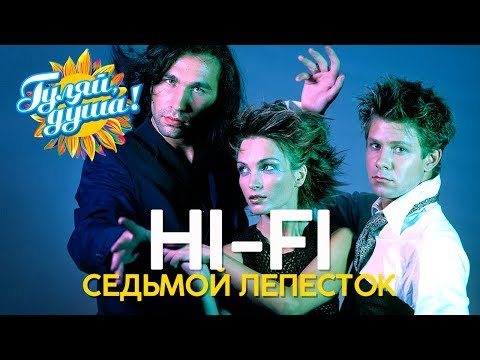 HI-FI - Седьмой лепесток - Душевные песни