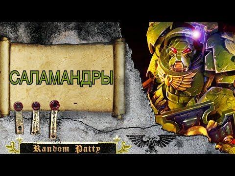 Warhammer 40000 ● Саламандры