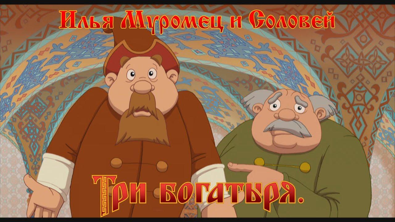 Илья Муромец и Соловей Разбойник - Не пойман - не вор (мультфильм)