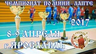 Чемпионат Ярославской области по мини - лапте 8-9 апреля 2017