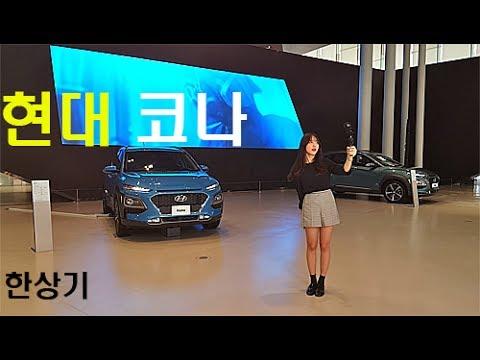 Hyundai Kona First look 2017.06.13