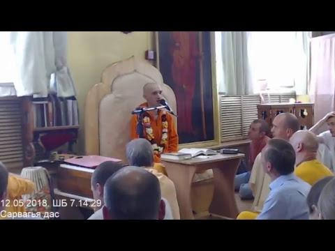 Шримад Бхагаватам 7.14.29 - Сарвагья прабху