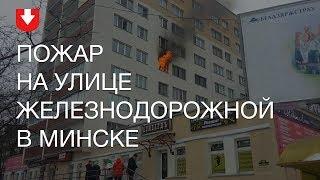 Пожар на улице Железнодорожной в Минске